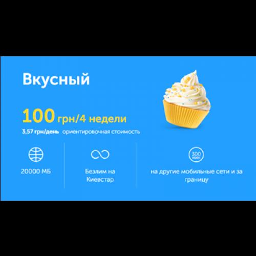 Киевстар тариф Вкусный