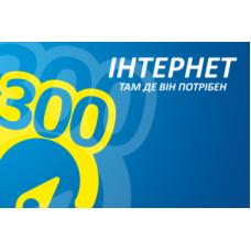 """Тариф Интертелеком """"Интернет 300"""""""