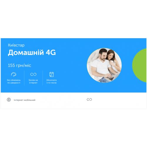 Киевстар домашний 4G - Безлимитный тариф для модема