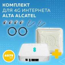 4G интернет комплект Alta Alcatel