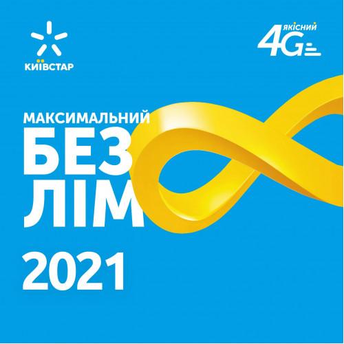 Стартовый пакет Безлимитный интернет 4G для модема Киевстар 2021