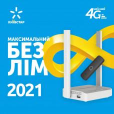 Максимальный безлимит для 4G модема Киевстар
