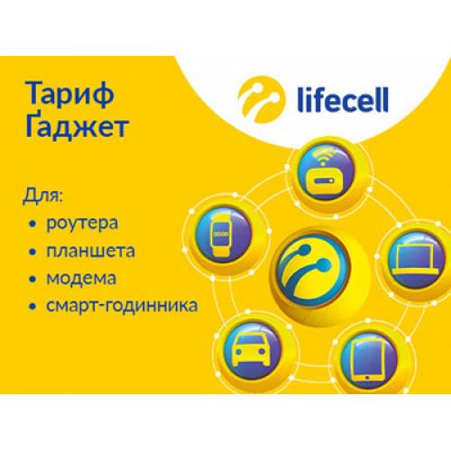 4G/3G интернет Lifecell тариф Гаджет для Роутера и Модема Плюс