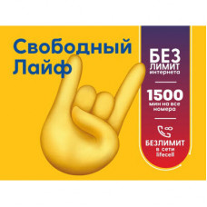 Тариф Lifecell Свободный Лайф для 3G/4G интернета