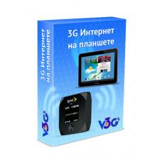 Комплект «3G Интернет на планшете»