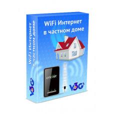 Комплект «3G Интернет в частный дом»