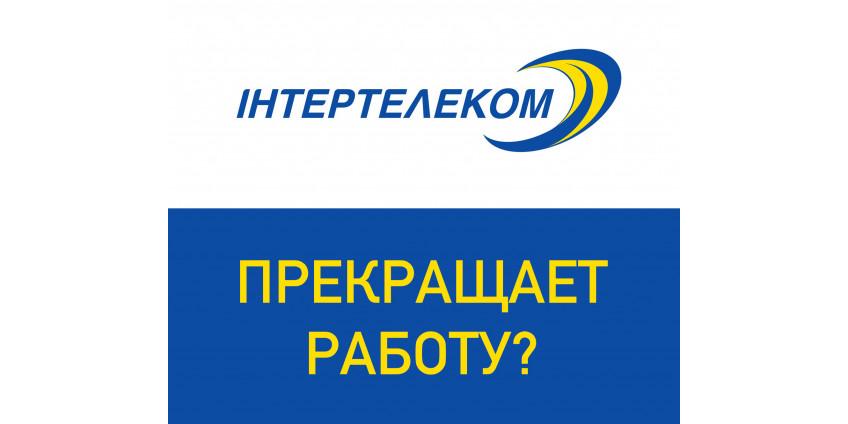 Интертелеком перестаёт работать в CDMA стандарте с 01.11.2021 года