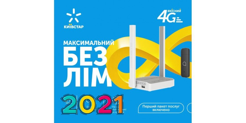 Максимальный Безлим 2021 поступил в продажу полностью безлимитный тарифный план от Киевстар для 4G модемов